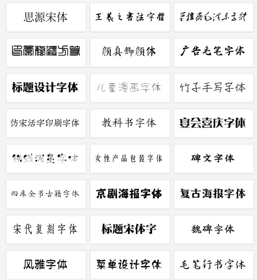 ps字体1