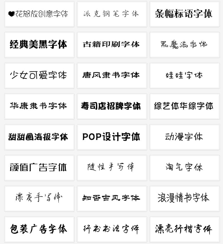 ps字体3